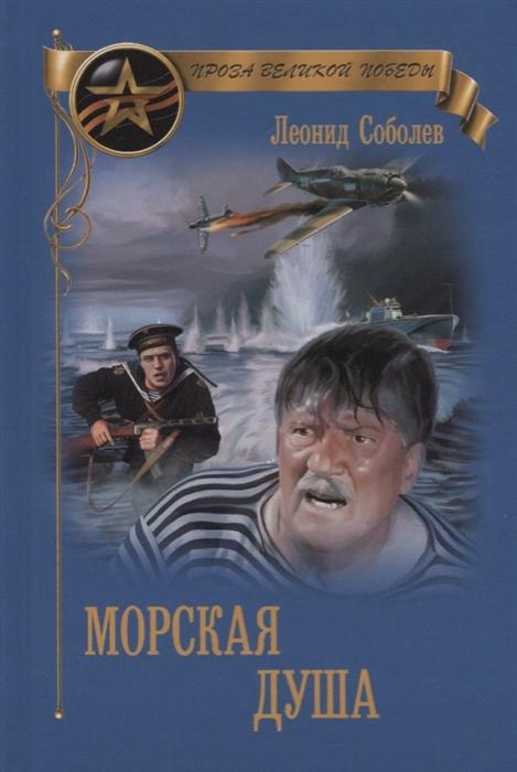 Соболев Л. Морская душа Роман