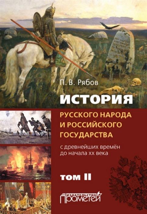 История русского народа и российского государства с древнейших времен до начала ХХ века Том II