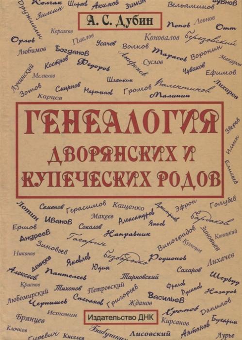 Дубин А. Генеалогия дворянских и купеческих родов