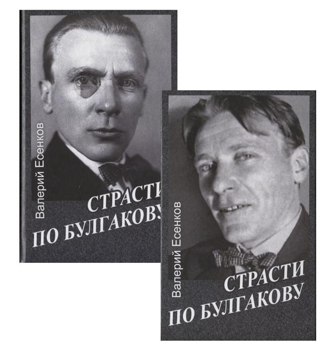 Есенков В. Страсти по Булгакову В 2 томах комплект из 2 книг