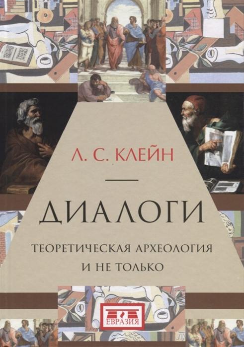 Клейн Л. Диалоги Теоретическая археология и не только клейн л диалоги теоретическая археология и не только