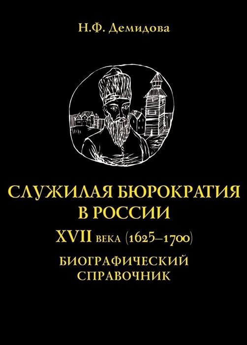 Демидова Н. Служилая бюрократия в России XVII века 1625-1700 Биографический справочник в н катасонов метафизическая математика xvii века