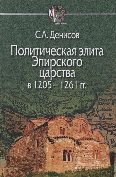 Политическая элита Эпирского царства в 1205 1261 гг