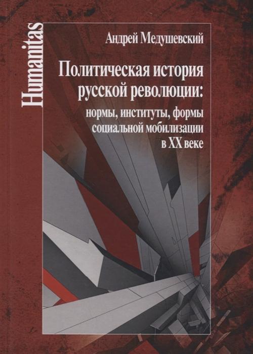 Политическая история русской революции нормы институты формы социальной мобилизации в ХХ веке
