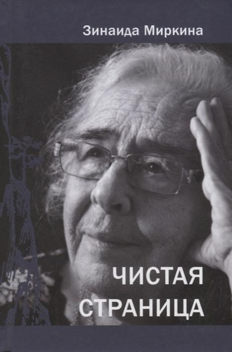Миркина З. Чистая страница Избранные стихи 2009 - 2011 избранные стихи