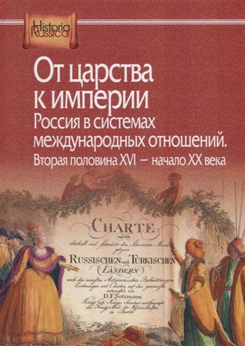От царства к империи Россия в системах международных отношений Вторая половина XVI - начало XX века