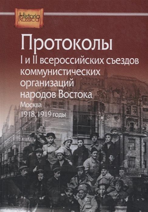 Протоколы I и II всероссийских съездов коммунистических организаций народов Востока Москва 1918 1919 годы