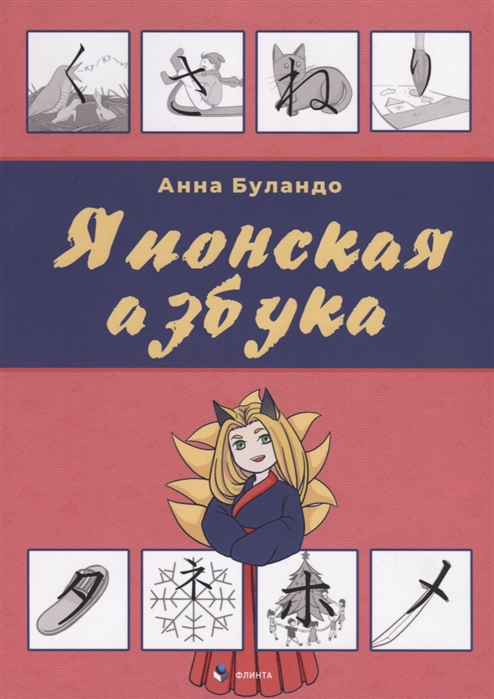 Буландо А.. Японская азбука азбука книга изд азбука ласточки и амазонки рэнсом а 560 ст