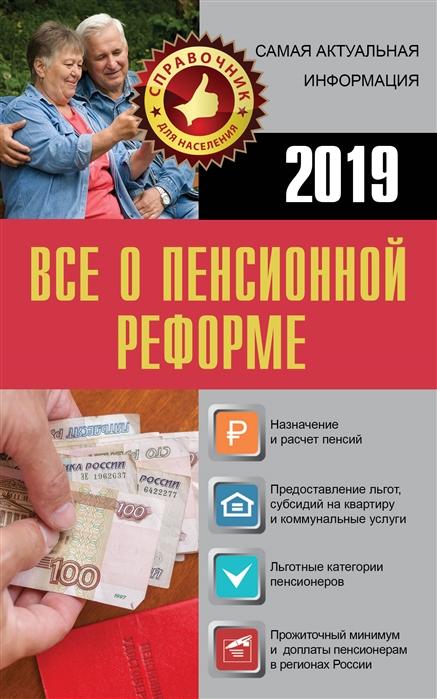 Давыденко Е. (сост.) Все о пенсионной реформе 2019 отсутствует все о пенсионной реформе на 2019 год