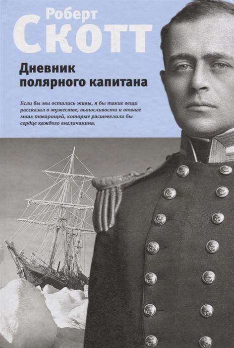 Скотт Р. Дневник полярного капитана