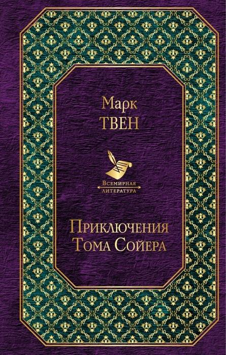 Твен М. Приключения Тома Сойера приключения тома сойера 2018 11 04t12 00