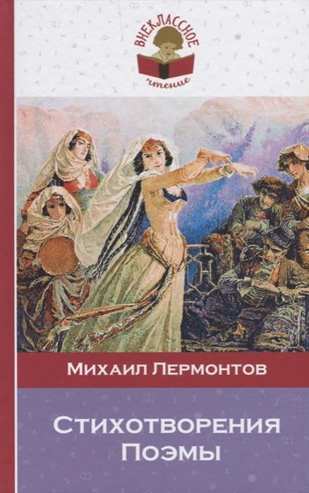 цены на Лермонтов М. М Лермонтов Стихотворения Поэмы  в интернет-магазинах