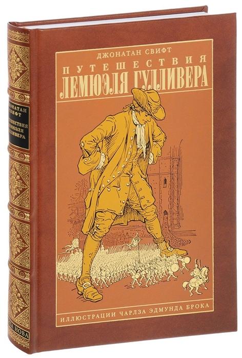 Свифт Дж. Путешествия Лемюэля Гулливера свифт дж путешествия гулливера роман