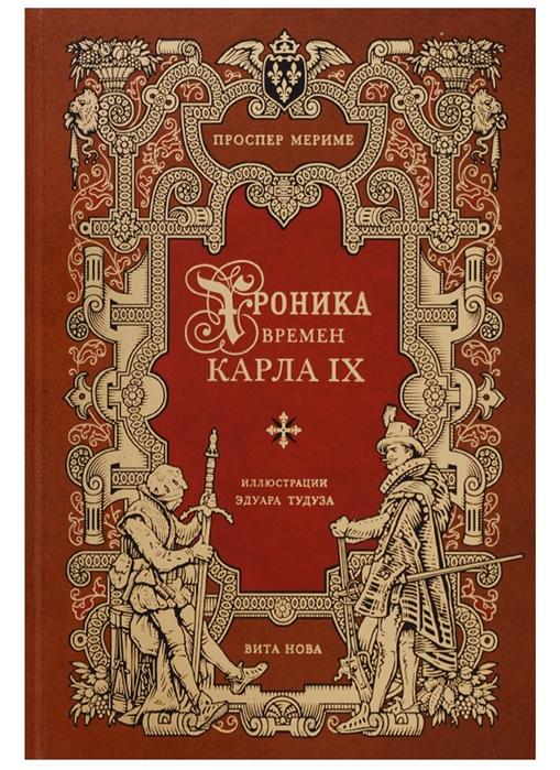 Мериме П. Хроника времен Карла IX