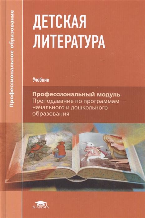 Фото - Путилова Е. и др. Детская литература Учебник детская литература
