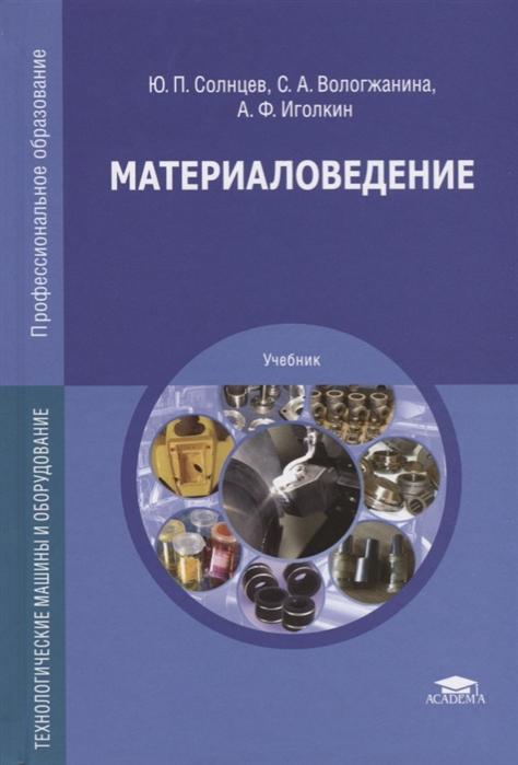 Материаловедение Технологические машины и оборудование Учебник