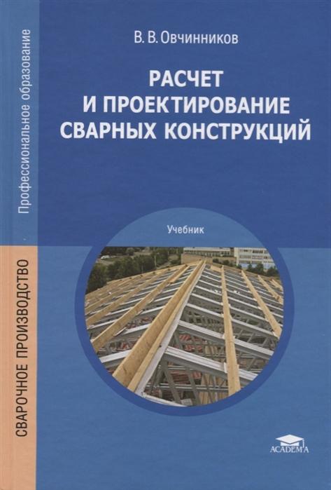 Овчинников В. Расчет и проектирование сварных конструкций Учебник расчет и проектирование конструкций корпуса судов внутреннего плавания
