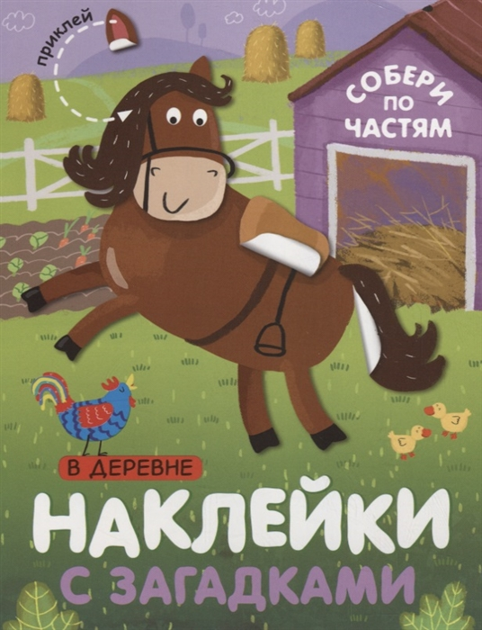 все цены на Бурмистрова Л., Мороз В., Минишева Т. Собери по частям В деревне онлайн