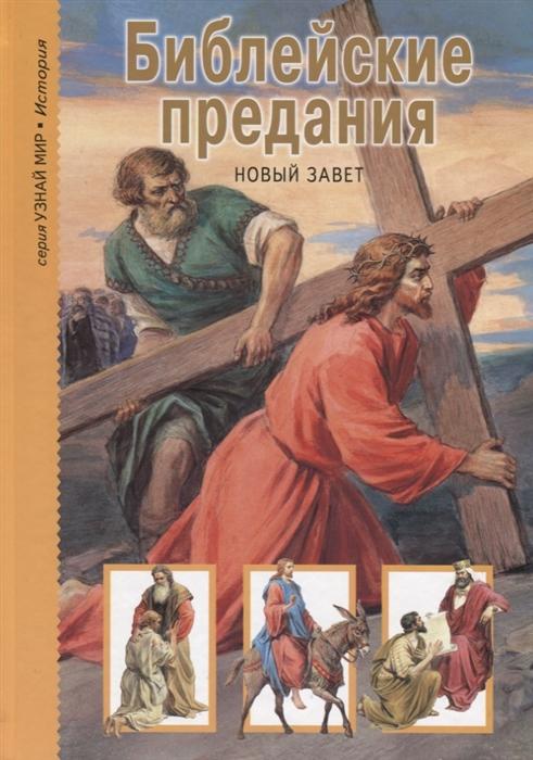 Библейские предания Новый Завет коллектив авторов библейские предания от давида и соломона до вавилонского плена