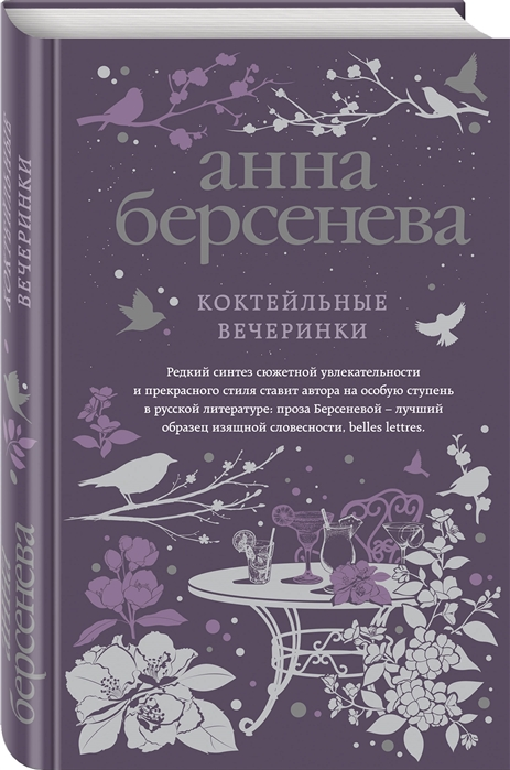 Берсенева А. Коктейльные вечеринки