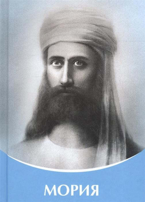 Микушина Т. Мория микушина т духовная миссия россии