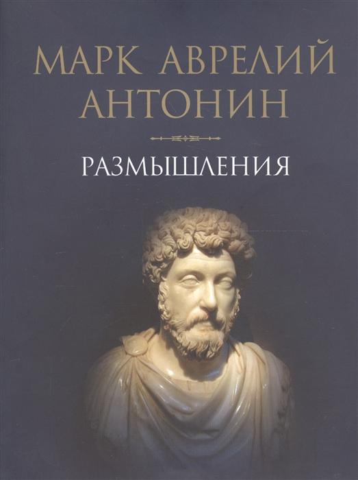Антонин М. Размышления антонин дворжак лужанская месса ре мажор