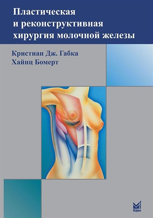 Фото - Габка К., Бомерт Х. Пластическая и реконструктивная хирургия молочной железы хендерсон лила пластическая хирургия ваш новый облик