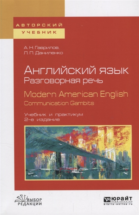 Гаврилов А., Даниленко Л. Английский язык Разговорная речь Modern American English Communication Gambits цена и фото