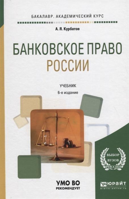Курбатов А. Банковское право России Учебник цена 2017
