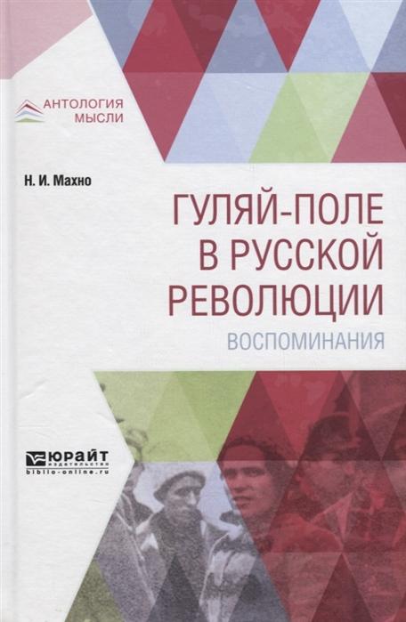 Махно Н. Гуляй-поле в русской революции Воспоминания