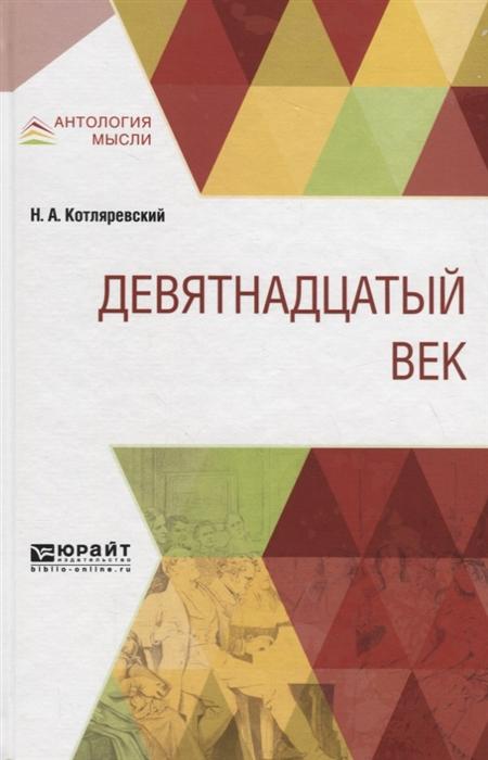 Котляревский Н. Девятнадцатый век нестор котляревский литературные направления александровской эпохи
