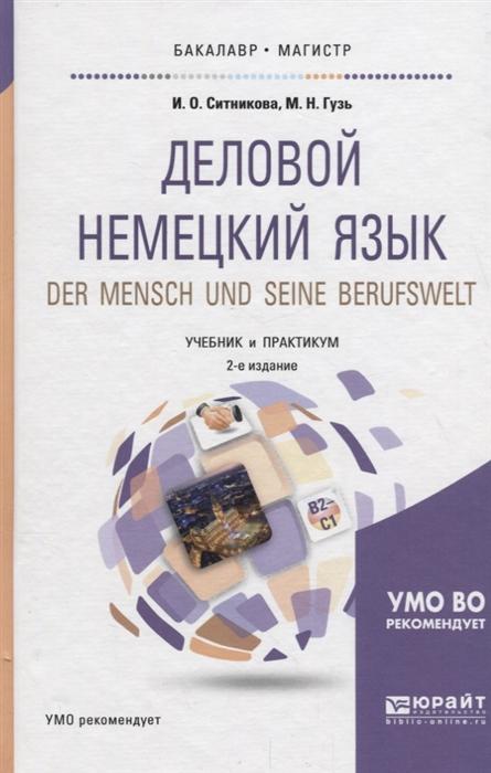 Ситникова И., Гузь М. Деловой немецкий язык Der mensch und seine berufswelt Уровень В2-С1 Учебник и практикум