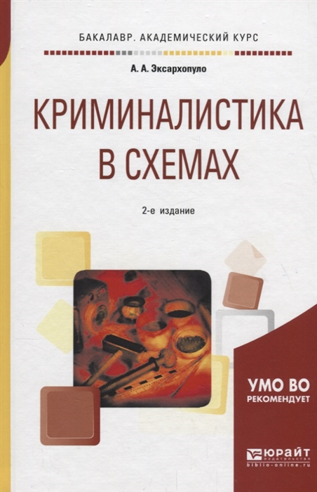 Эксархопуло А. Криминалистика в схемах Учебное пособие цена и фото