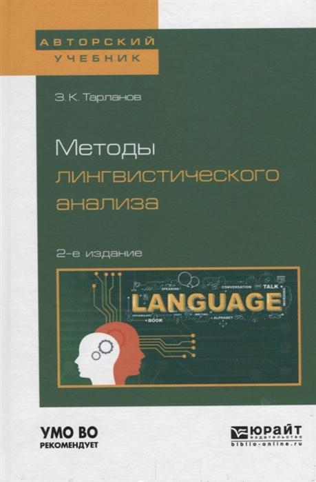 Тарланов З. Методы лингвистического анализа даниленко в методы лингвистического анализа курс лекций