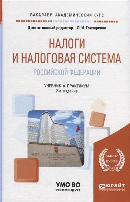 цена на Гончаренко Л. (ред.) Налоги и налоговая система российской федерации Учебник и практикум