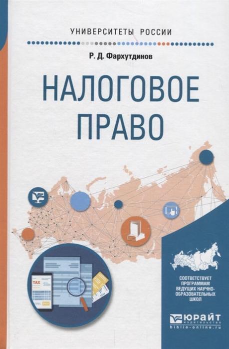 Фархутдинов Р. Налоговое право Учебное пособие