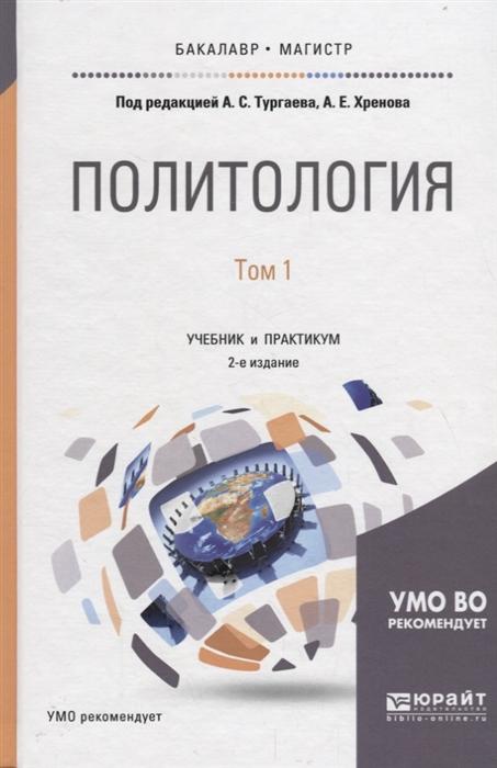Тургаев А., Хренов А. (ред.) Политология в 2 томах Том 1 Учебник и практикум цена