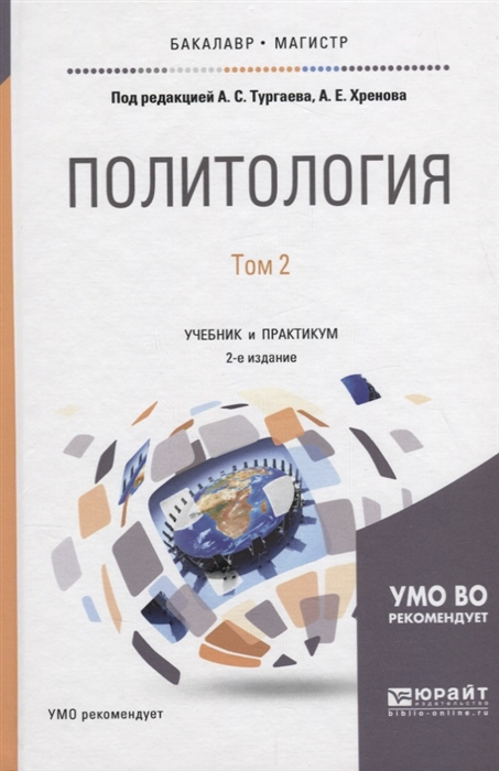 Тургаева А., Хренова А. (ред.) Политология в 2 томах Том 2 Учебник и практикум цена