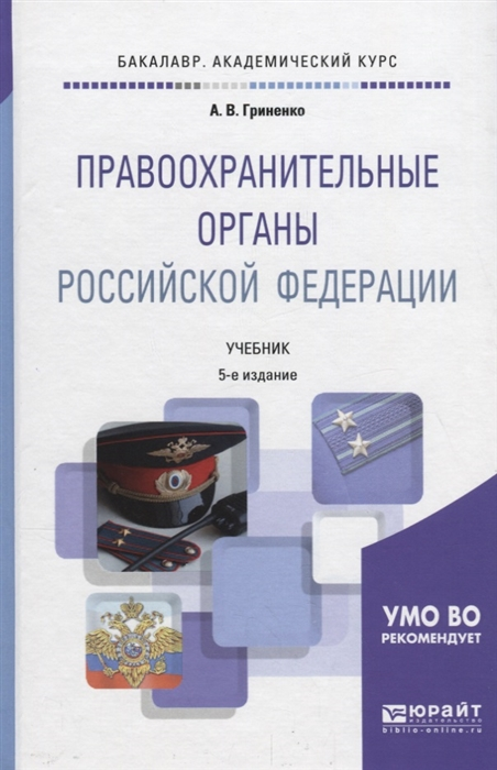 Гриненко А. Правоохранительные органы Российской Федерации Учебник цены онлайн