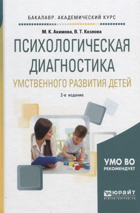 Акимова М., Козлова В. Психологическая диагностика умственного развития детей Учебное пособие