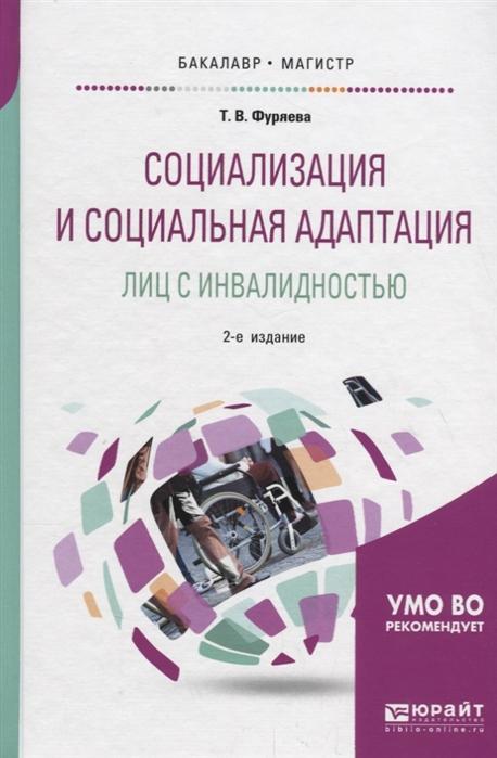 Фуряева Т. Социализация и социальная адаптация лиц с инвалидностью Учебное пособие цена