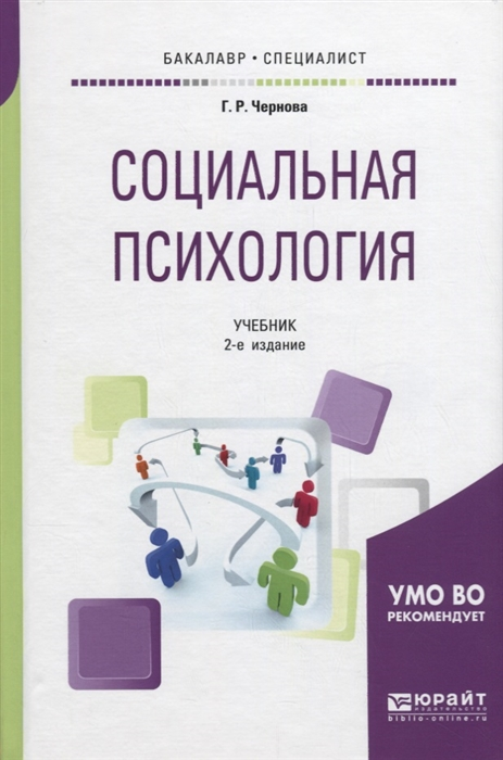 Чернова Г. Социальная психология Учебник г м андреева социальная психология учебник