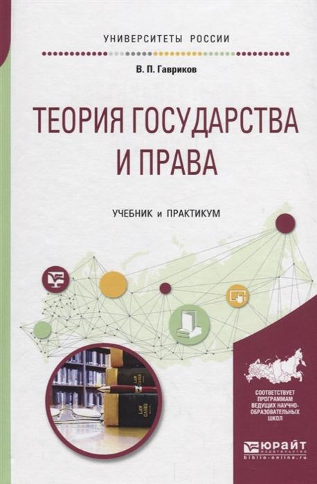 Гавриков В. Теория государства и права Учебник и практикум протасов в н теория государства и права учебник и практикум