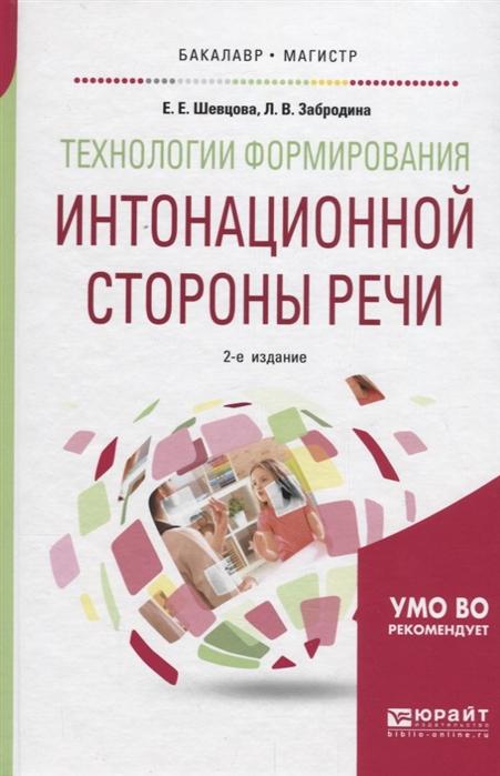 Шевцова Е., Забродина Л. Технологии формирования интонационной стороны речи Учебное пособие