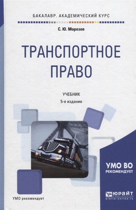Морозов С. Транспортное право Учебник в а егиазаров транспортное право