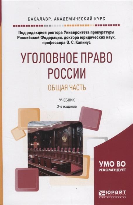 Капинус О. (ред.) Уголовное право России Общая часть Учебник недорого