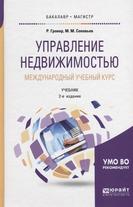 Гровер Р., Соловьев М. Управление недвижимостью Международный учебный курс Учебник