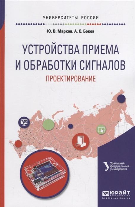 Марков Ю., Боков А. Устройства приема и обработки сигналов проектирование Учебное пособие