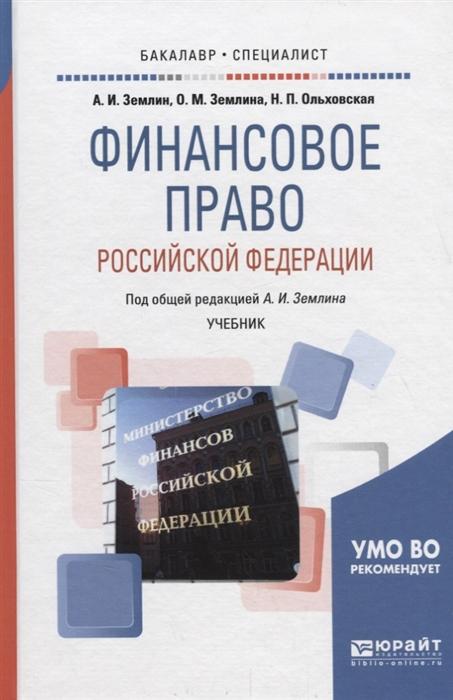 Землин А., Землина О., Ольховская Н. Финансовое право Российской Федерации Учебник