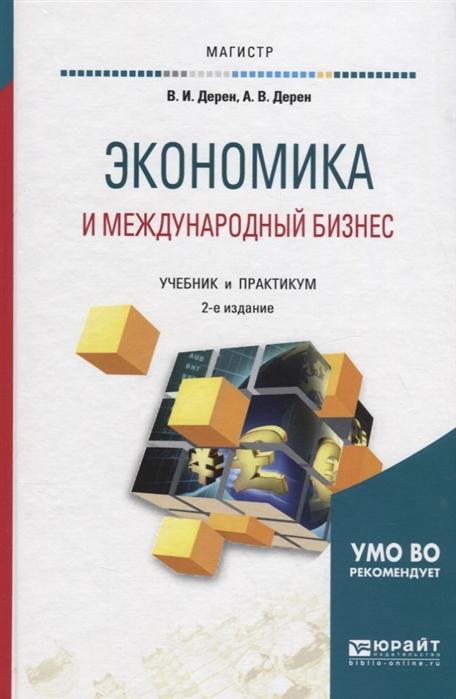 Фото - Дерен В., Дерен А. Экономика и международный бизнес Учебник бизнес и экономика